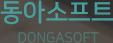 동아소프트 DongA Soft 메인